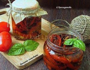 Вяленые помидоры в духовке от Евгении Проскуряковой