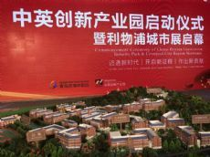 The Sino-UK Innovation Industrial Park has launched in Qingdao