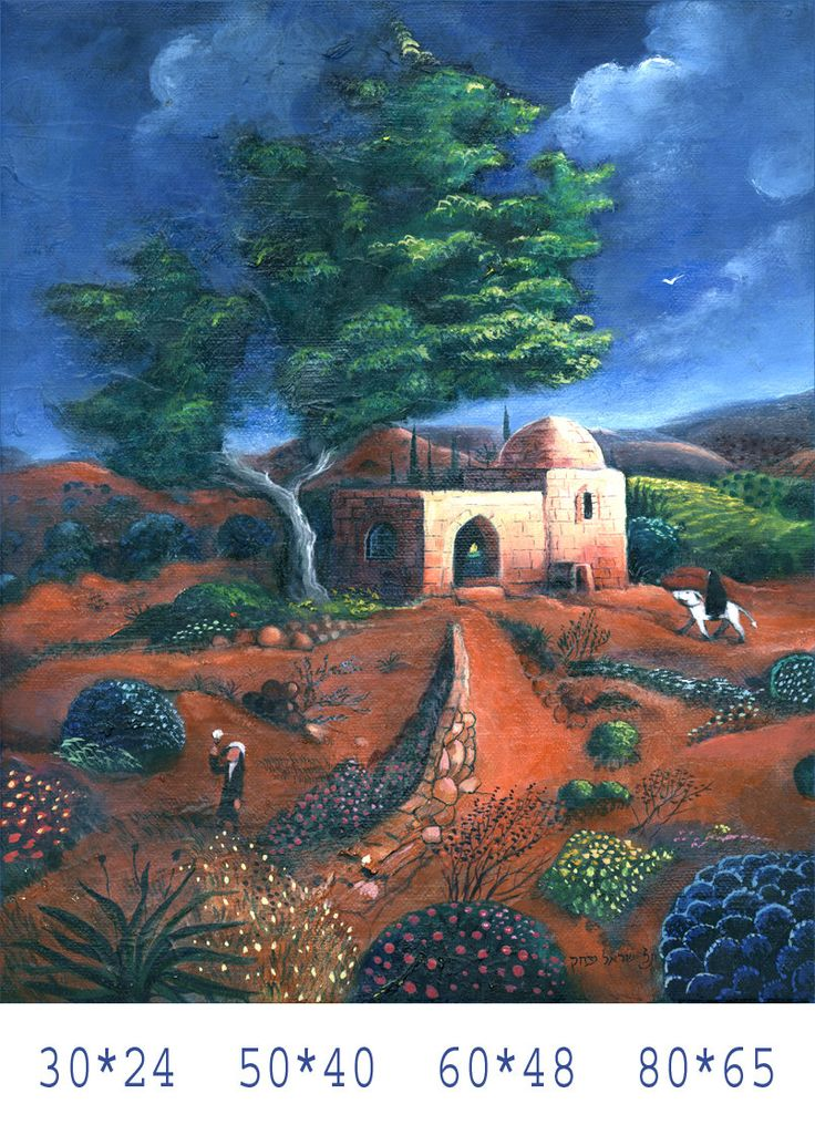 Kever Rachel Tomb Oil Amp Canvas Rabbi Yitzchak Besancon