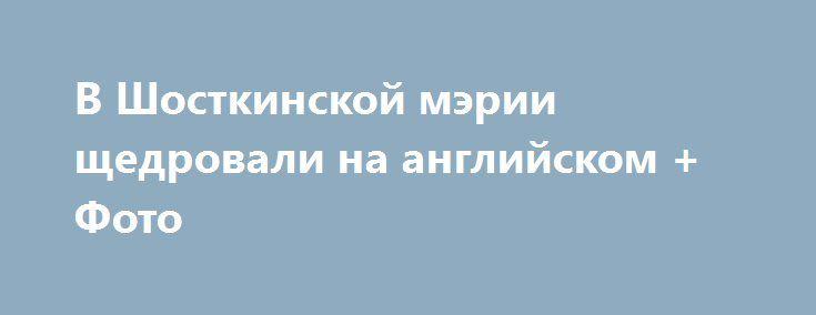 В Шосткинской мэрии щедровали на английском + Фото http://shostka.info/shostkanews/v_shostkinskoj_merii_wedrovali_na_anglijskom_foto  Сегодня, 13 января, Шосткинский горсовет традиционно посетили щедровальники.