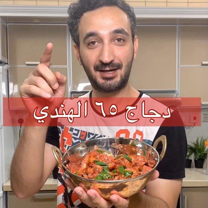 Ahmed Aziz الشيف أحمد عزيز S Instagram Post دجاج ٦٥ الهندي المميز ليش اسمه ٦٥ للمزيد من وصفاتي تابعوا حسابي Aziztime Aziztime Food Breakfast