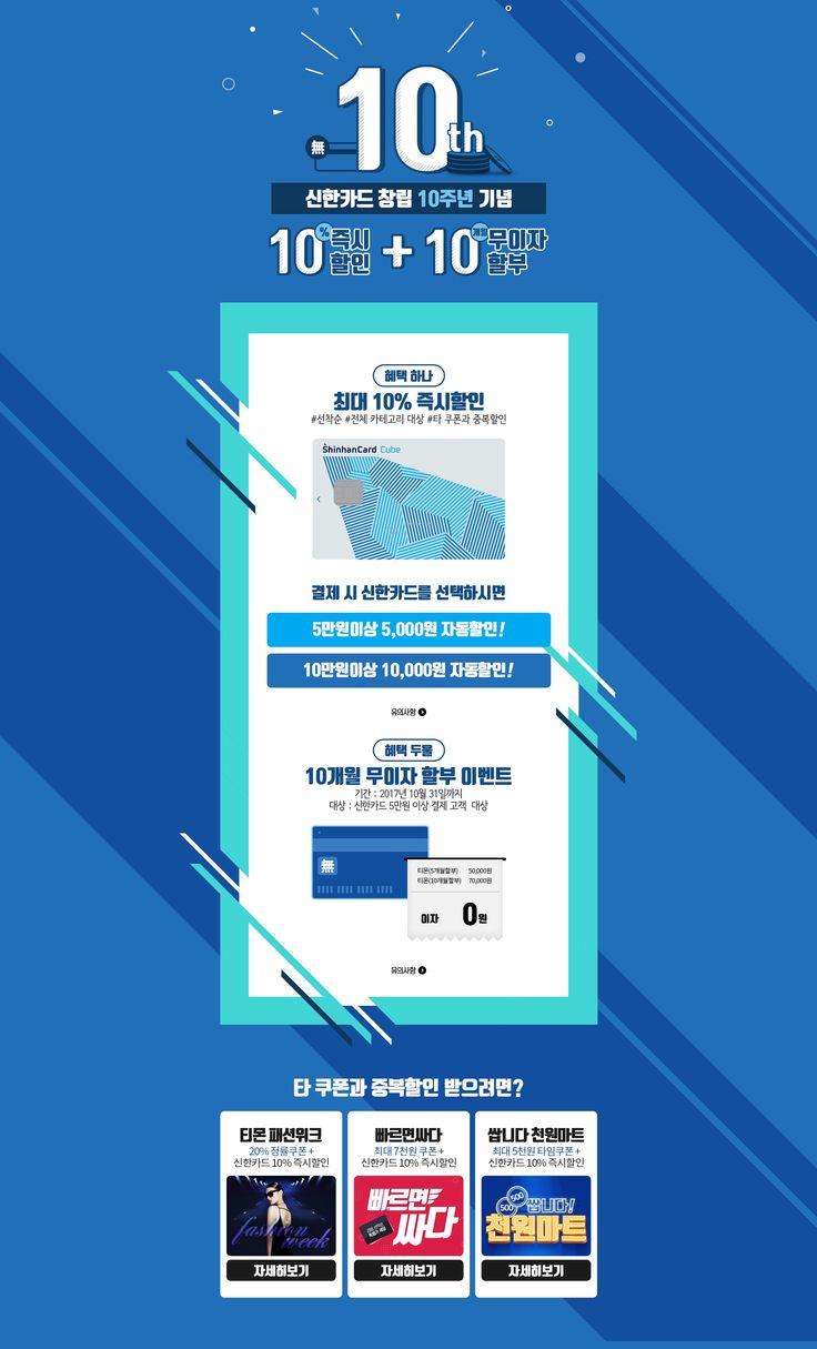 #2017년10월3주차 #티몬 #신한카드창립10주년 www.ticketmonster.co.kr