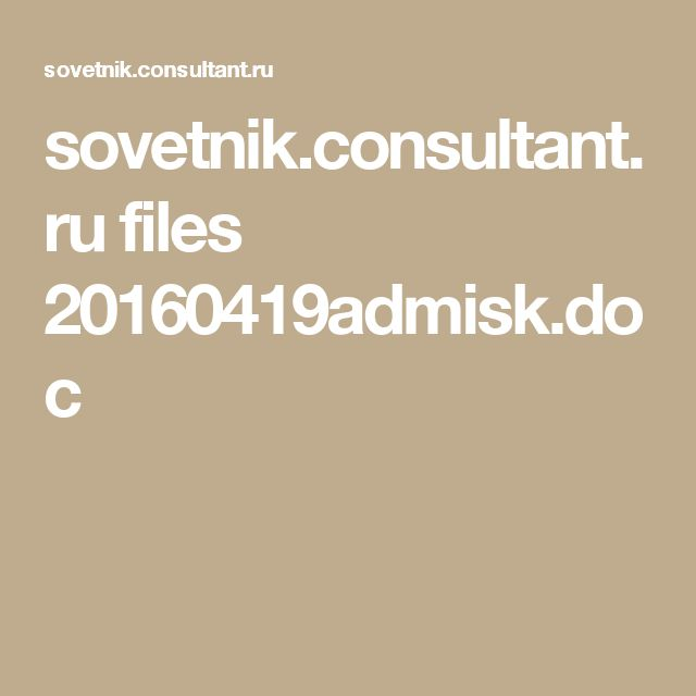 sovetnik.consultant.ru files 20160419admisk.doc