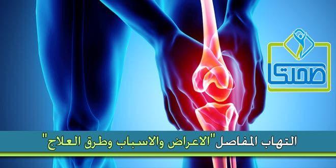 التهاب المفاصل اعراض التهاب المفاصل اسباب التهاب المفاصل علاج التهاب المفاصل Movie Posters Poster Pandora Screenshot