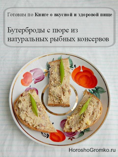 Готовим по Книге о вкусной и здоровой пище, Бутерброды с пюре из натуральных рыбных консервов  |  Пошаговый фоторецепт, рекомендации, идеи и отзывы |  HoroshoGromko.ru