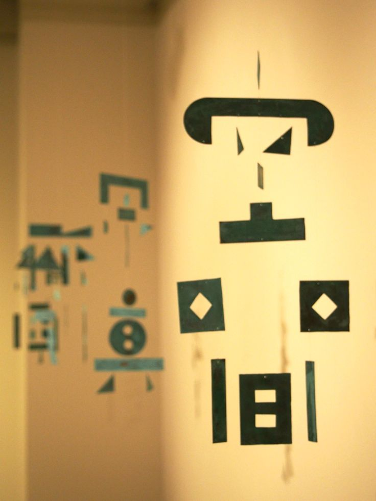 moji:  muneQn design lab.