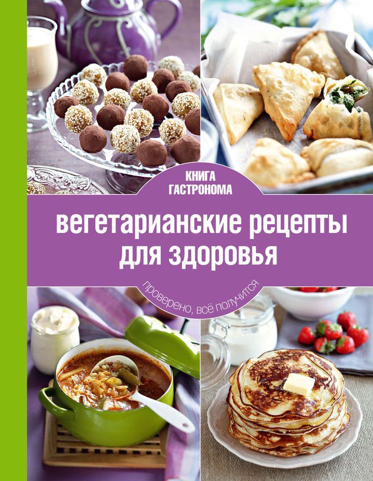 В книге «Вегетарианские рецепты для здоровья» мы собрали для вас блюда, которые сами готовим много лет. Продукты в них сбалансированы таким образом, чтобы обеспечить тело всеми необходимыми питательными веществами, а душу – эмоциями от восхитительных ароматов и вкусов. Мы постарались показать все многообразие вегетарианской кухни. На ее страницах вы найдете всемирно известные шедевры мировой кулинарии и довольно редкие рецепты местных кухонь, а также версии изначально не вегетарианских блюд