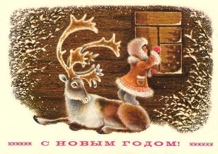 Советские новогодние открытки Алексея Исакова | 1977 г.