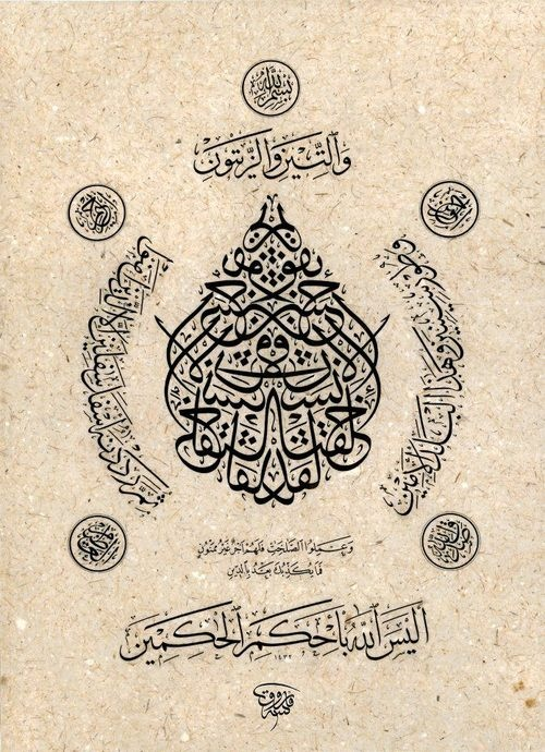 17 Best Images About Arabic Calligraphy Art On Pinterest