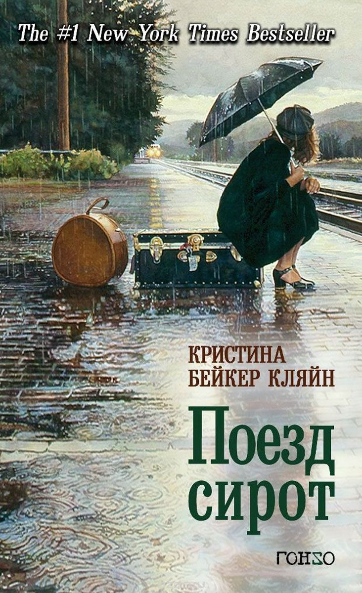"Кристина Бейкер Кляйн, ""Поезд сирот"" #кляйн #обложкакниги"