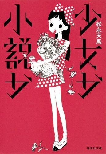 宮崎夏次系がイラストを手がけた小説「少女か小説か」。