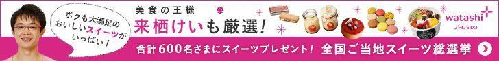 watashi 全国ご当地スイーツ総選挙 728×90