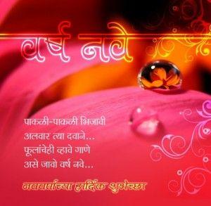 Marathi New Year Greeting Wishes Saying Quotes SMS & Messages text Marathi language at www.websiteboyz.com funny cute newyears nav varsh nava varsha in Hindi English eng fo facebook fb status