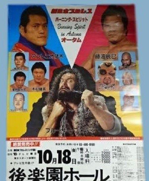 Bruiser Brody NJPW Promo Poster 1985 Oct18th Korakuen Hall Wrestling Inoki Rare