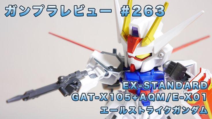 ガンプラレビュー#263 [EX-STANDARD GAT-X105+AQM/E-X01 エールストライクガンダム]