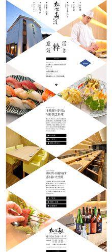 松栄寿司 東口店 - harahiroshi | JAYPEG