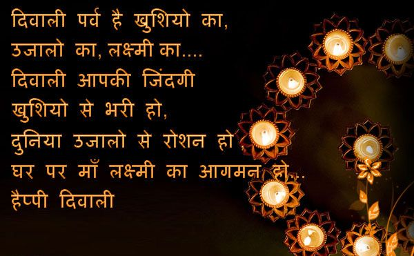 Free Happy Diwali wishes in hindi for share on WhatsApp Facebook to friends :  http://www.festivalworldz.com/free-happy-diwali-wishes-in-hindi-for-share-on-whatsapp-facebook-to-friends/