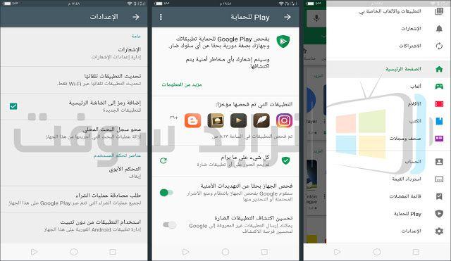 تحميل متجر جوجل بلاي Google Play 23 0 21 لتحميل تطبيقات الأندرويد ترايد سوفت Google Play Store Google Google Play