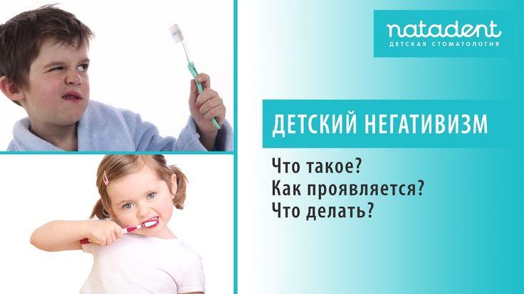 Ребенок не слушается, не хочет чистить зубы. Детский негативизм