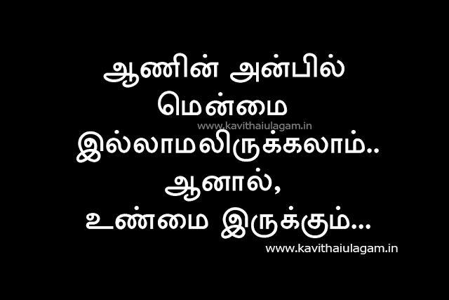 Aangal Kavithai | Tamil Kavithai ~ Kavithaigal Ulagam