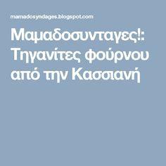 Μαμαδοσυνταγες!: Τηγανίτες φούρνου από την Κασσιανή