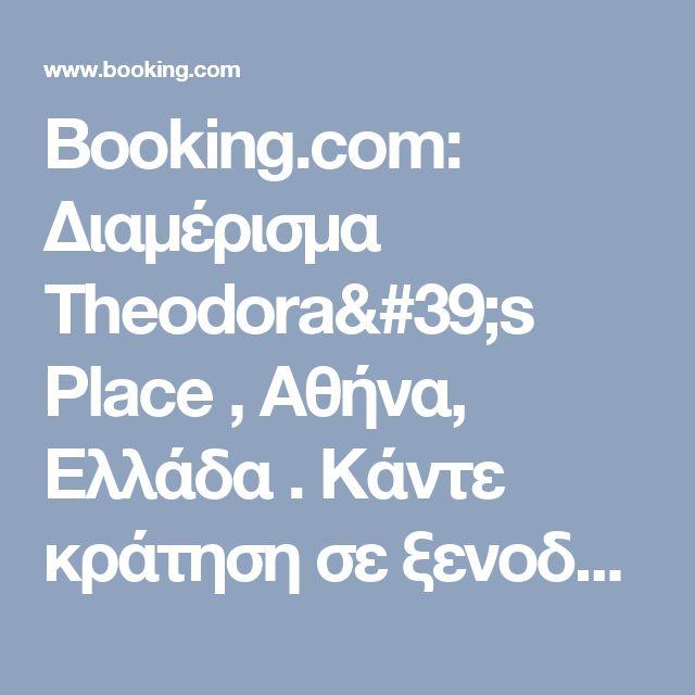 Booking.com: Διαμέρισμα Theodora's Place , Αθήνα, Ελλάδα . Κάντε κράτηση σε ξενοδοχείο τώρα!