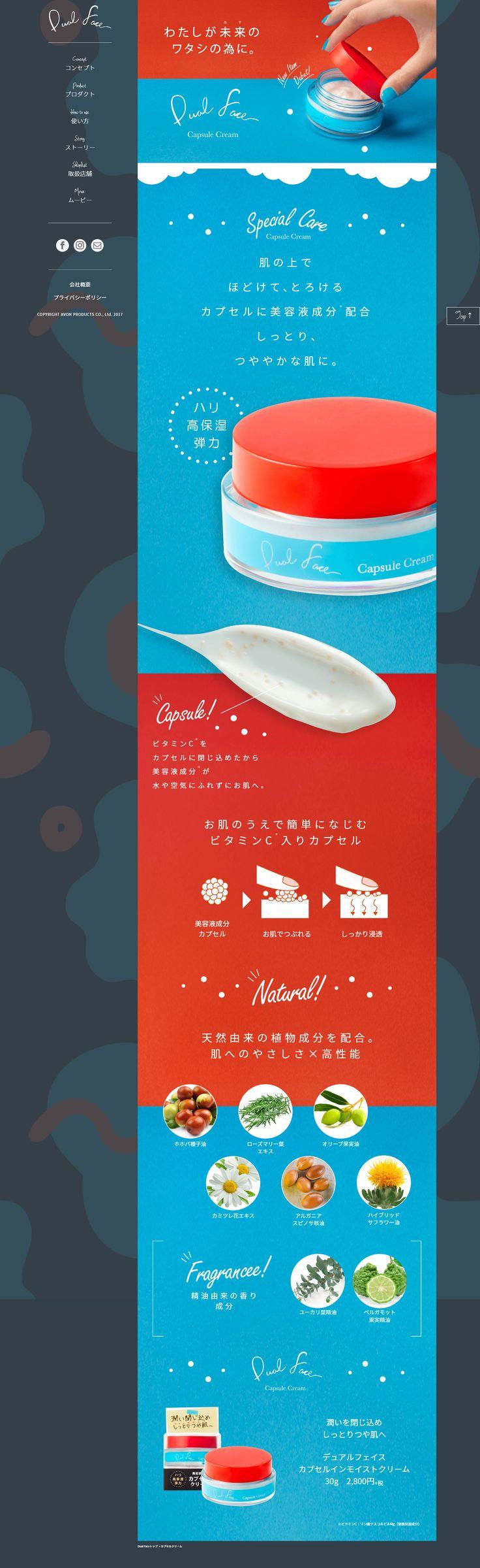 Screenshot-2017-11-21 Capsule Cream - カプセルクリーム Dual Face(デュアルフェイス) https://screenshots.firefox.com/x0ek6OZbMqpbJl3f/dual-face.com