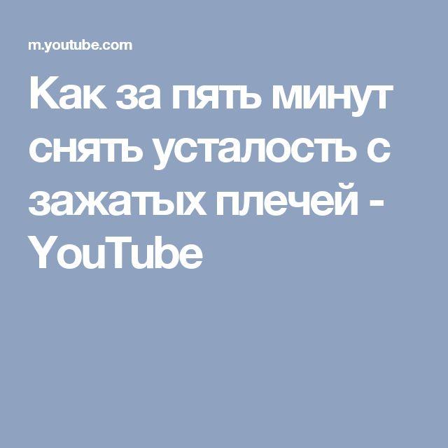 Как за пять минут снять усталость с зажатых плечей - YouTube