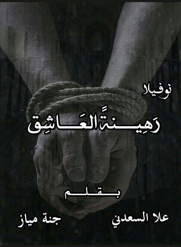 رواية رهينة العاشق بقلم جنة مياز و علا السعدني Wattpad Books Arabic Books Pdf Books Reading
