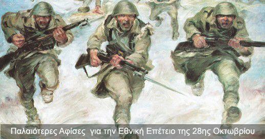 Iστορικό Αφιέρωμα για το Έπος του 1940