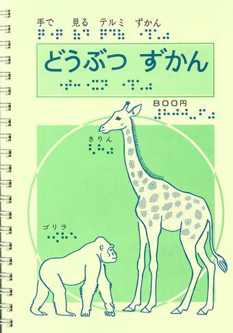 Introduction of Terumi Animal Book