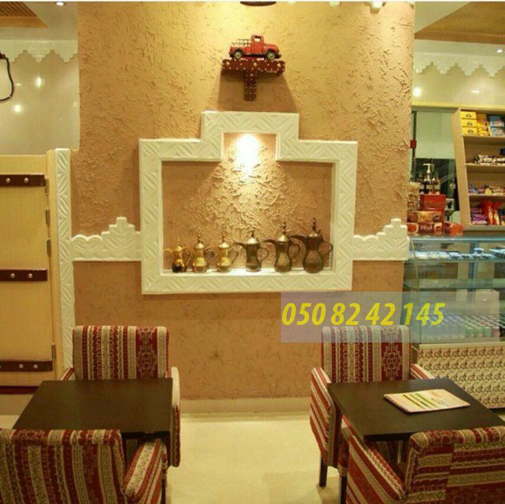 مقلط رجال Living Room Design Decor House Furniture Design Moroccan Decor Living Room