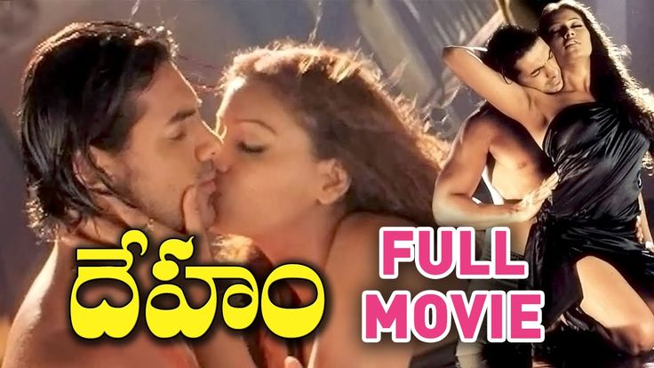 Deham (Jism) Telugu Hot & Romantic Full Movie | Bipasha Basu, John Abrah...
