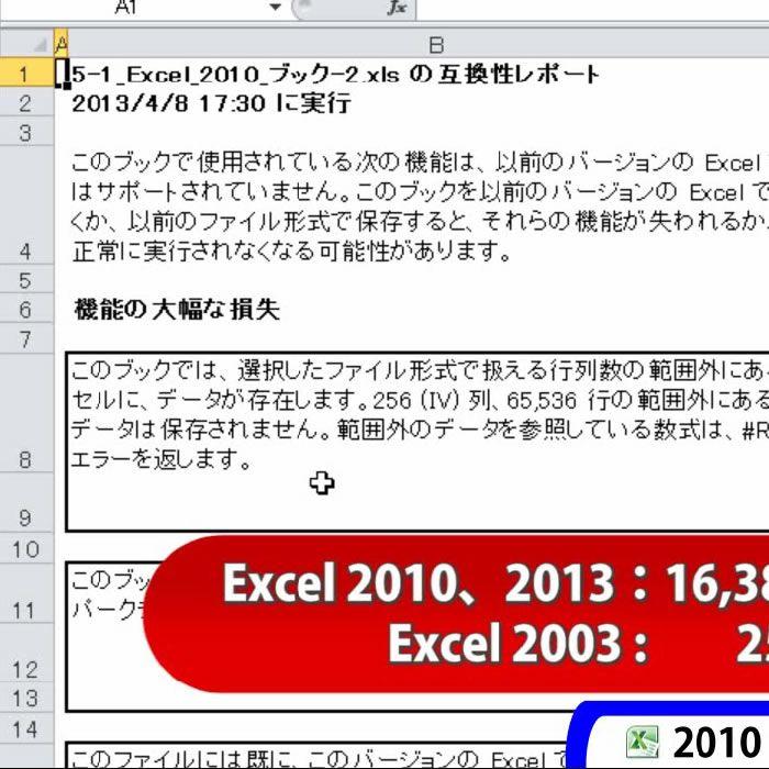 Excel 2013/2010/2003 機能と操作の比較講座(動画で学ぶMicrosoft Office Excel )【動学.tv】