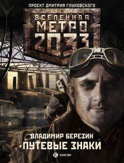 "Владимир Березин, ""Путевые знаки"" #березин #метро #обложкакниги"