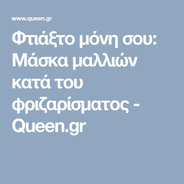 Φτιάξτο μόνη σου: Μάσκα μαλλιών κατά του φριζαρίσματος - Queen.gr