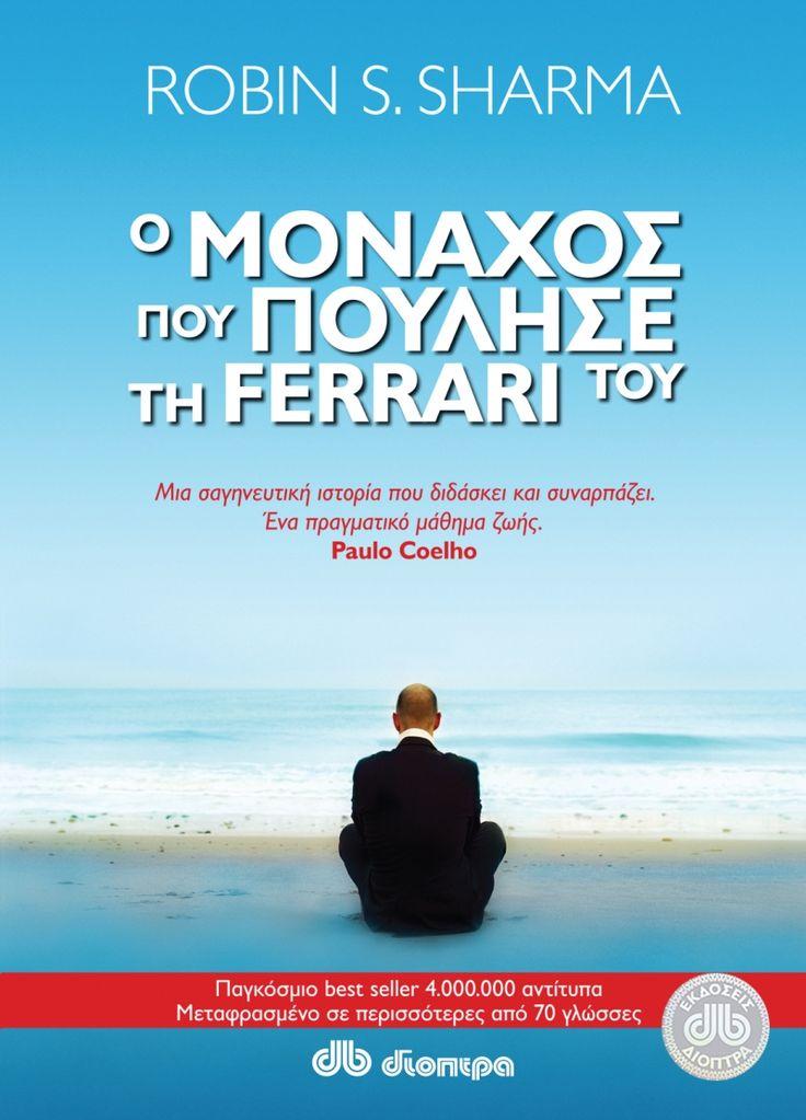 Πριν από δεκαπέντε περίπου χρόνια, εκδόθηκε ένα βιβλίο που κατόρθωσε, από τότε μέχρι σήμερα, να μεταμορφώσει τις ζωές εκατομμυρίων ανθρώπων. Ο τίτλος του: «Ο Μοναχός Που Πούλησε Τη Ferrari Του».