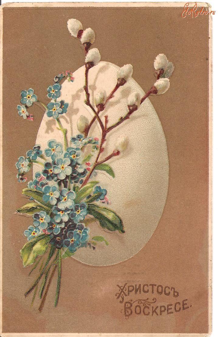 Ретро открытки - Христос Воскрес!