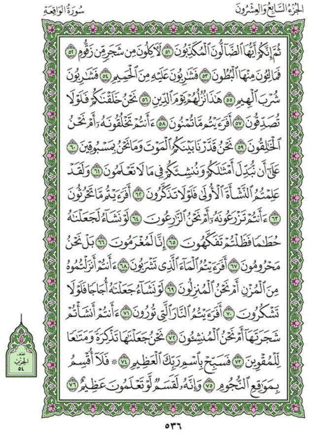Surah Al Waqi Ah Chapter 56 From Quran Arabic English Translation Iqrasense Com Quran Arabic Motivational Quotes Quran