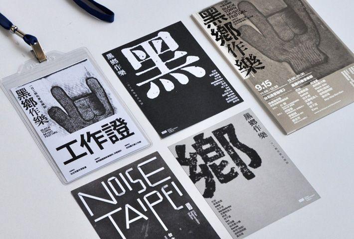 Onion Design Associates   黑鄉作樂 一日工廠免費音樂節
