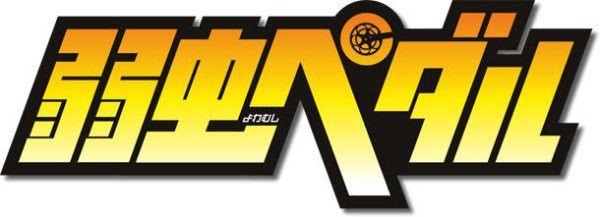 news_xlarge_pedal_03 #anime
