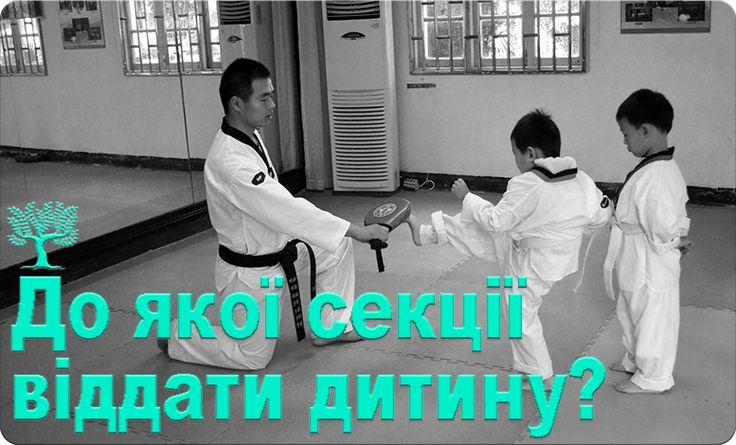 До якої секції віддати дитину? http://psychologies.today/uk/do-yako%D1%97-sekci%D1%97-viddati-ditinu/  #психологія #діти #спорт #psychologiestoday_ukr