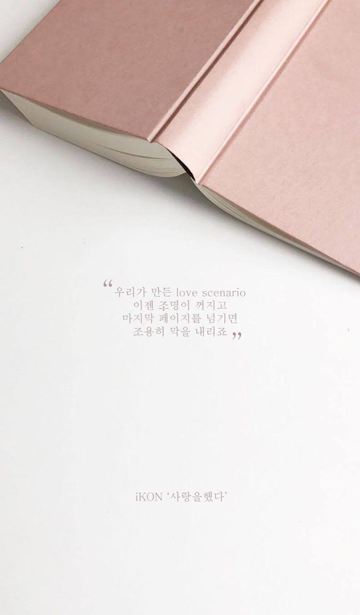#iKON love scenario song quote #lyricwallpaper by me   #kpop #yg