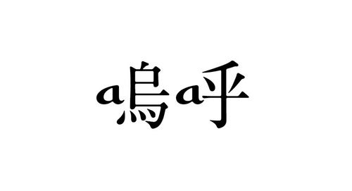 weeklylogo: aa MonTuesday : Hitomasu Modoru