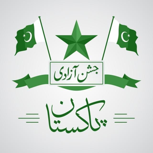 Happy Independence Day 14 August Pakistan Greeting Card August 14 Pakistani Flag Flag Of Pakistan Png And Vector With Transparent Background For Free Downloa Happy Independence Day Pakistan Pakistani Flag Pakistan Independence Day