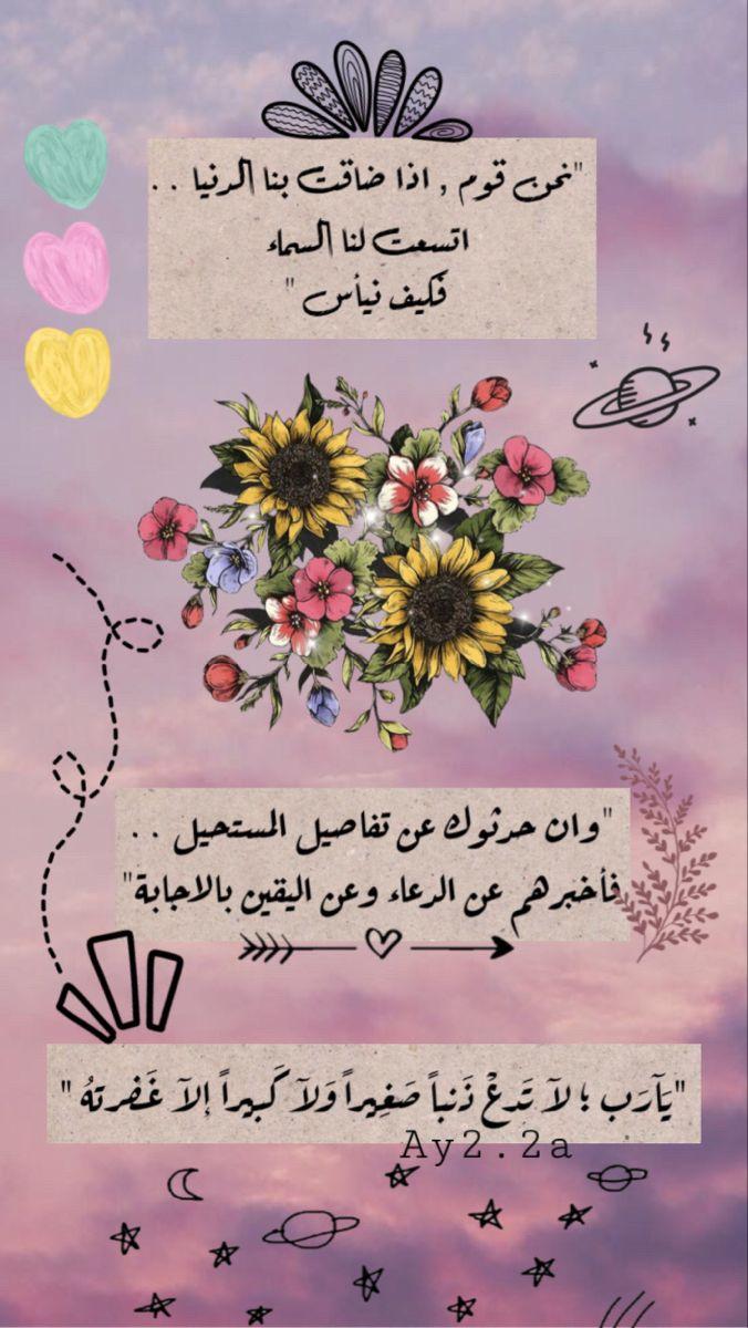 اقتباسات دينية ادعية ملصقات تصميمي ستوري سناب انستا Beautiful Quran Quotes Quotes For Book Lovers Arabic Tattoo Quotes