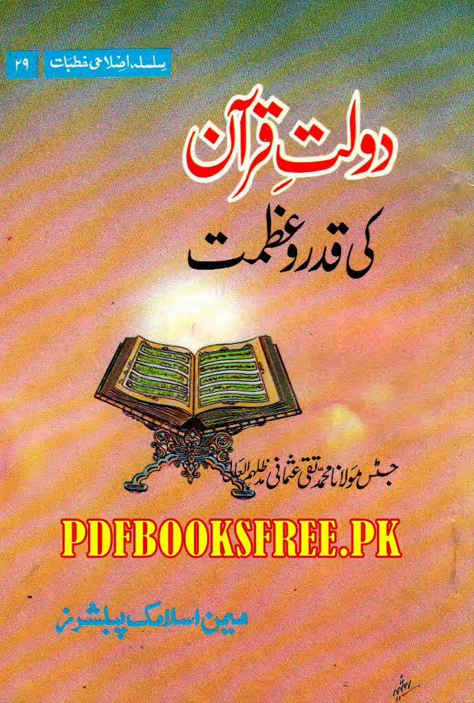 full quran bangla pdf free