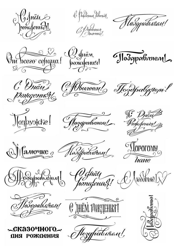 Красивые подписи к открытках, гифка прозрачном фоне
