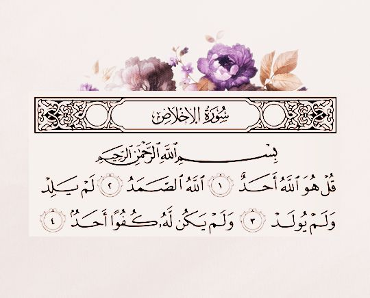formyummah:   v72:   Surah Al-Ikhlas Surah... - A Breath & A Prayer