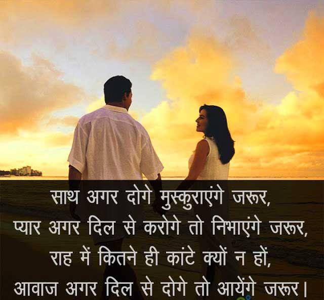Hindi Love Shayari Images For Couple Free Download In 2020 Shayari Image Motivational Picture Quotes Shayari Photo